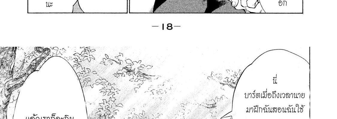 อ่านการ์ตูน Henkyou no Roukishi - Bard Loen ตอนที่ 1 หน้าที่ 59