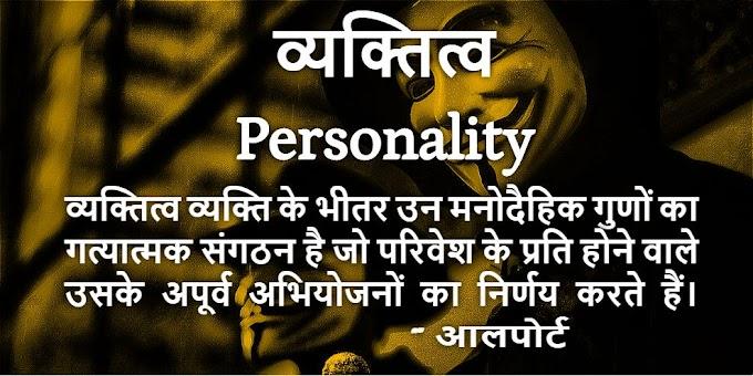 व्यक्तित्व (Personality) - व्यक्तित्व का विकास, अर्थ, परिभाषा