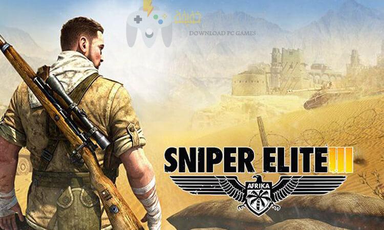 تحميل لعبة القناص Sniper Elite 3 للكمبيوتر برابط مباشر