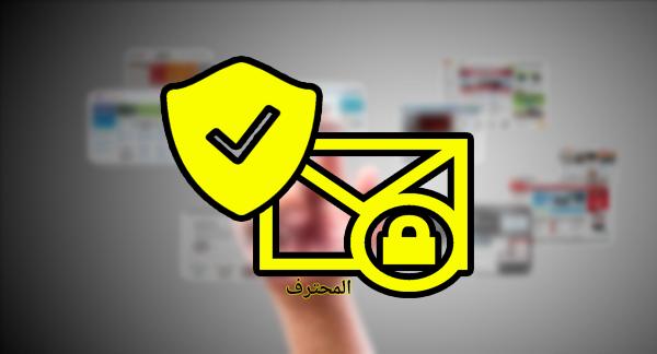 كيفية إرسال رسالة مشفرة و محمية تدمر بمجرد قراءتها !!