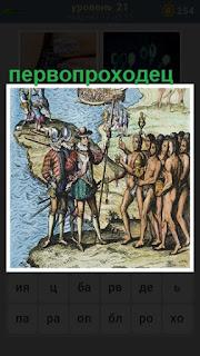 первопроходец вступил на землю и встреча с аборигенами