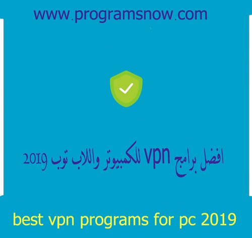 افضل برامج vpn للكمبيوتر واللاب توب 2020