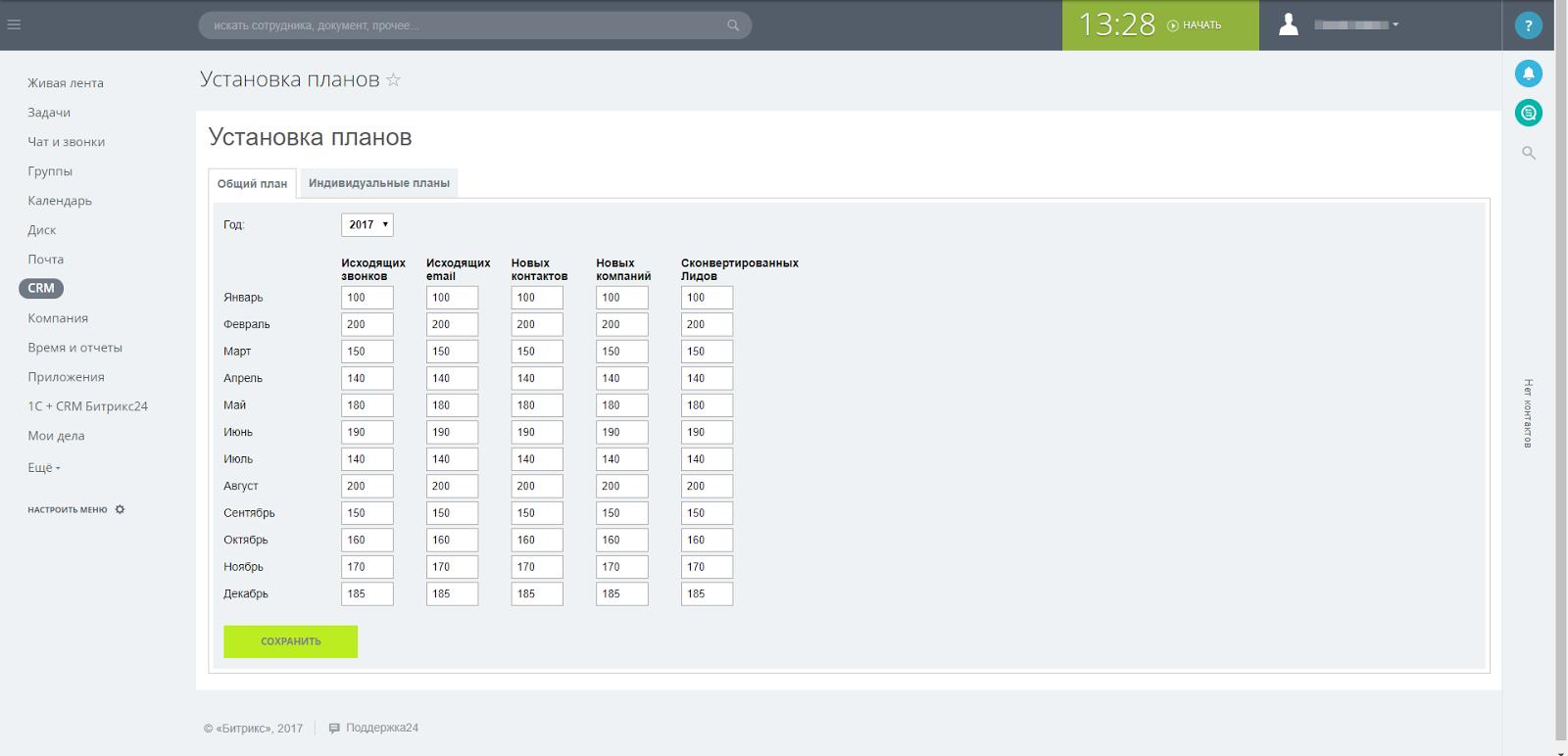 Kpi битрикс 24 шаблоны слайдеров для битрикс