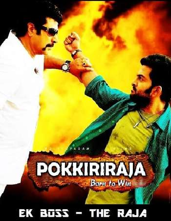 Poster Of Pokkiri Raja 2010 Multi Audio 250MB BRRip HEVC Mobile ESubs - UNCUT Free Download Watch Online downloadhub.net