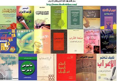 حمل أفضل 20 كتابا لتعلم واتقان الإعراب pdf