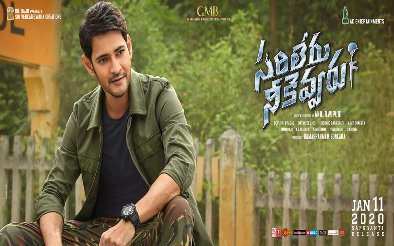 Mahesh Babu Helps Heart Surgery One Month Baby East Godavari