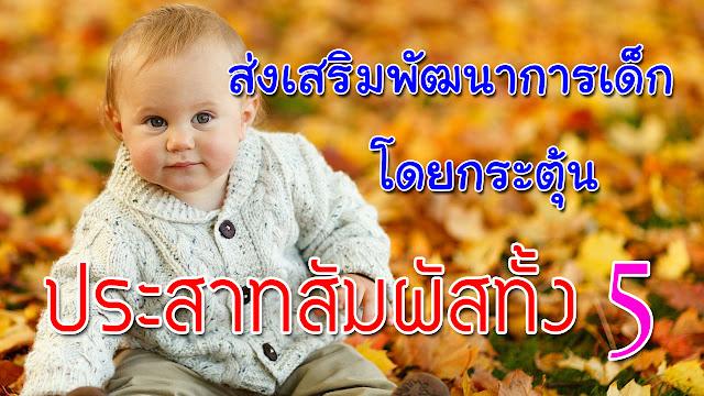 ส่งเสริมพัฒนาการเด็กด้วยการกระตุ้นประสาทสัมผัสทั้งห้า พาลูกฉลาด Baby Development