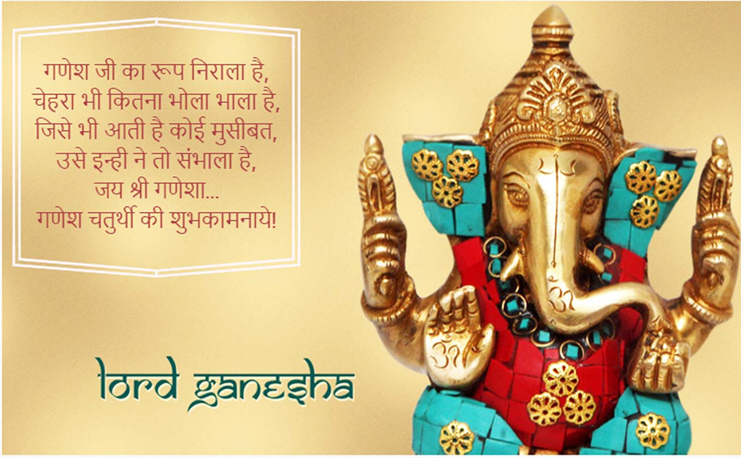 Happy ganesh chaturthi in hindi