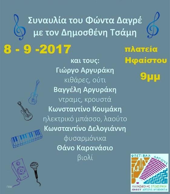 """""""Ρυθμός και μελωδία σε τρίωρη γιορτή"""" στο Άργος"""