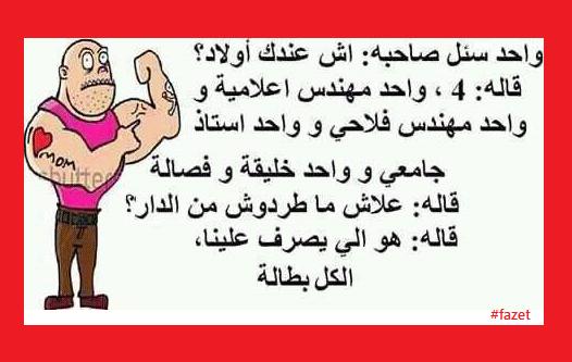 blague-tunisienne