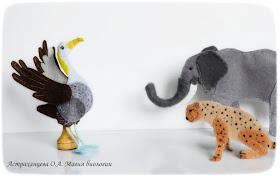 Галапагосский альбатрос, слон, гепард, пальчиковый театр, магия биологии
