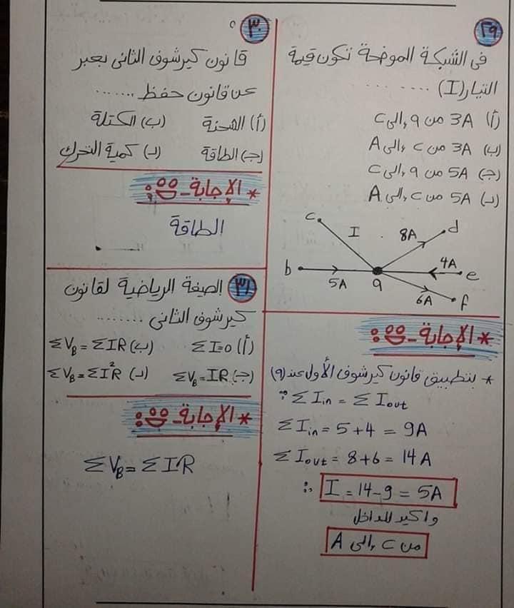 تجميع مسائل المقاومات فيزياء للصف الثالث الثانوي 29