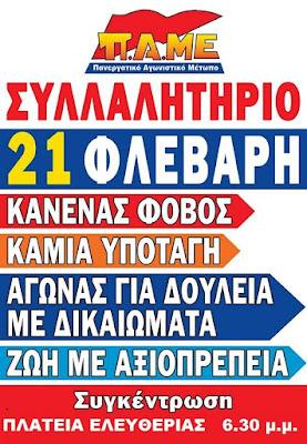 Σήμερα το συλλαλητήριο του ΠΑΜΕ.