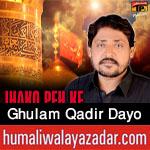 http://shiahd.blogspot.com/2017/10/ghulam-qadir-dayo-nohay-2018.html