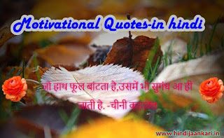 motivational thoughts and  inspiring quotes in hindi