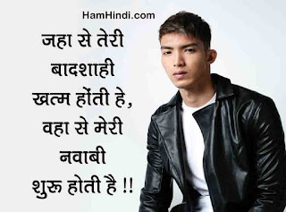 Cool And Stylish attitude Status in Hindi