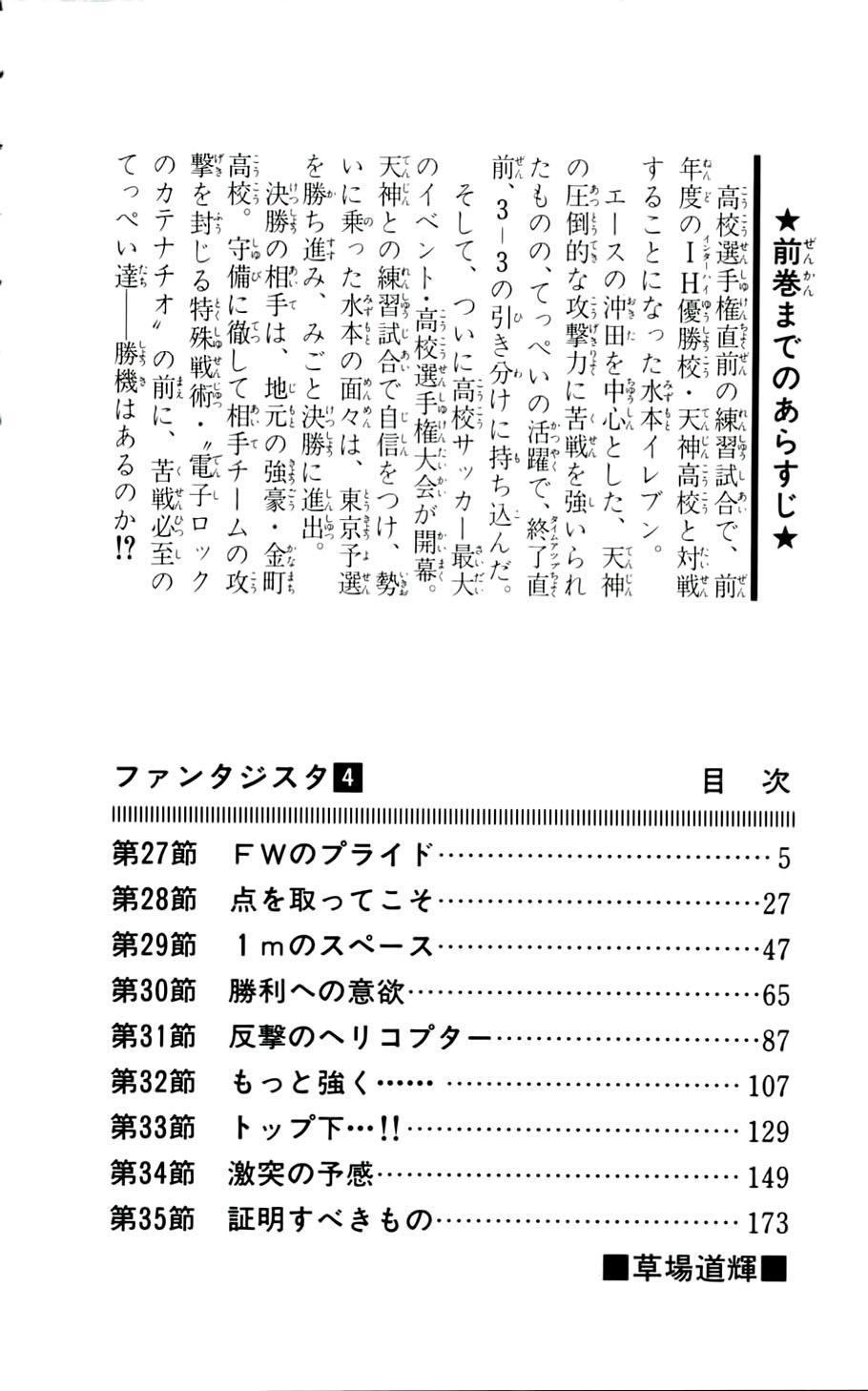 Fantasista chap 27 trang 5