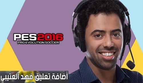 PES 2016 Fahad Al Atibi Commentary Patch