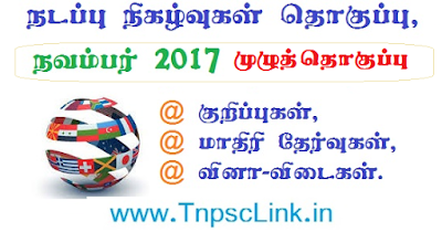 TNPSC Current Affairs November 2017 in Tamil (Compiled Edition) - Download PDF