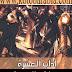 تحميل كتاب آداب العشرة وذكر الصحبة pdf لـ أبو بركات الغزني
