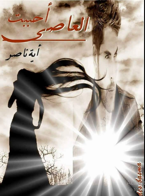 رواية العاصي - آية ناصر