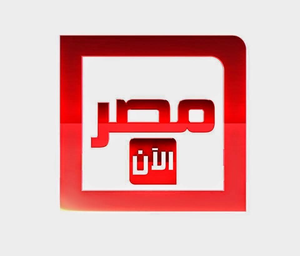 قناة مصر الان بث مباشر