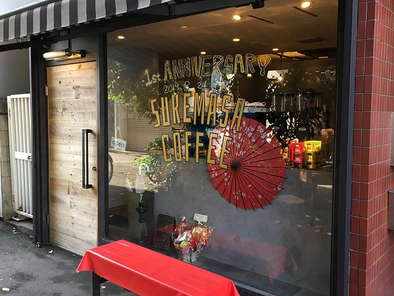 つくばエクスプレス浅草駅から東へ徒歩5分にある花やしきのそばの路地裏カフェ『SUKEMASA COFFEE』の外観