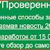 """Automoneycompany.com - Отзывы, лохотрон. Команда """"Проверенный обзор"""" - Система AutoMoney Company"""