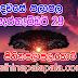 Lagna Palapala Ada Dawase    ලග්න පලාපල   Sathiye Lagna Palapala 2020   2020-09-29