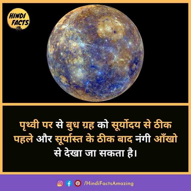 Mercury in Hindi - बुध गृह की जानकारी और 30 रोचक तथ्य