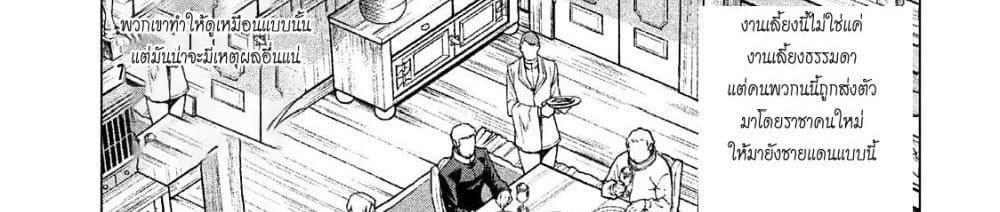 อ่านการ์ตูน Henkyou no Roukishi - Bard Loen ตอนที่ 5 หน้าที่ 87