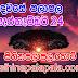 Lagna Palapala Ada Dawase  | ලග්න පලාපල | Sathiye Lagna Palapala 2020 | 2020-09-24