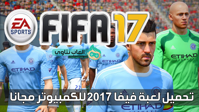 2017 Download FIFA Game Demo Download-FIFA-17-Gam