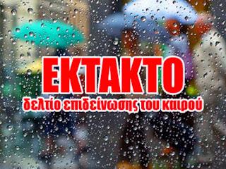 ΕΚΤΑΚΤΟ ΔΕΛΤΙΟ ΕΠΙΔΕΙΝΩΣΗΣ ΚΑΙΡΟΥ