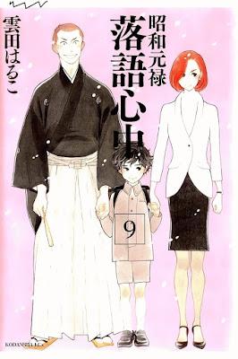 昭和元禄落語心中 第01-09巻 [Shouwa Genroku Rakugo Shinjuu vol 01-09] rar free download updated daily