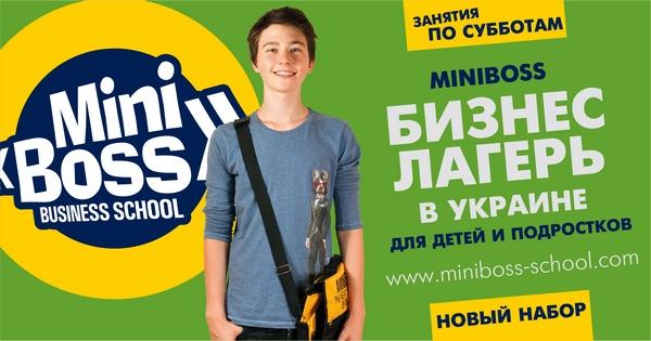 http://www.miniboss.com.ua/2018/09/miniboss-2018-2019.html