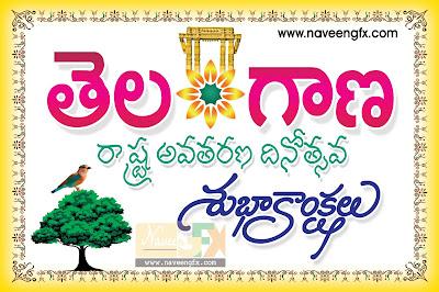 Telangana-formation-day-quotes-images-slogans-poster-naveengfx.com