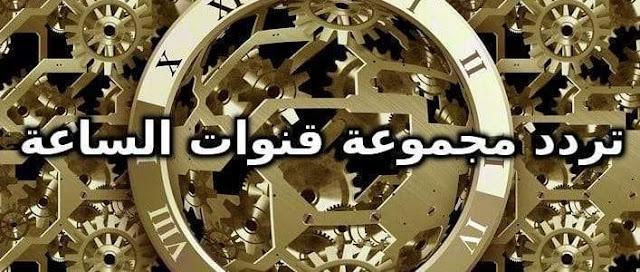 ترددات قنوات الساعة الجديدة سبتمبر 2019 قناة أفلام – دراما عربية -كلاسيكيات على نايل سات