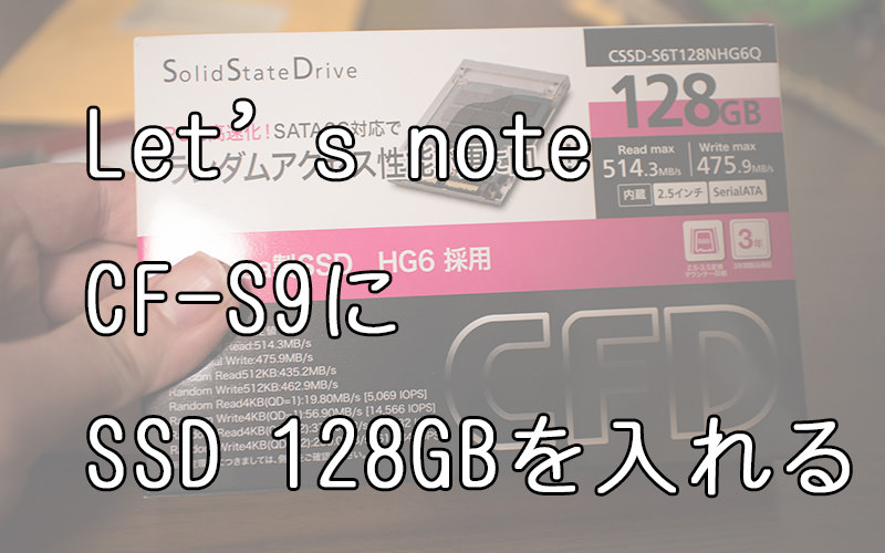 Let's note CF-S9にTOSHIBA製SSD 128GBを突っ込んだ。