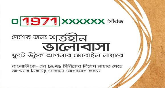 Banglalink 01971XXXXXX Series Special Number