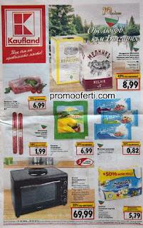 вестници, каталози и брошури на Магазини Kaufland от 21-27 Март 2016