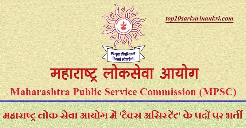 MPSC Recruitment 2019
