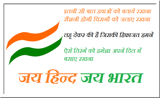 Happy Independence Day quotes in Hindi fonts