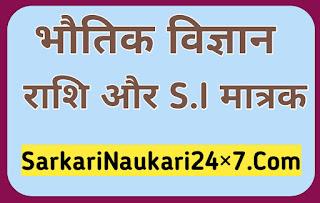 भौतिक विज्ञान की राशियाँ और उनके S.I मात्रक Bhautik Vigyaan ki rashiya aur matrak