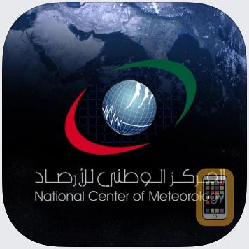 تحميل تطبيق طقس الإمارات weather uae للاندرويد والايفون