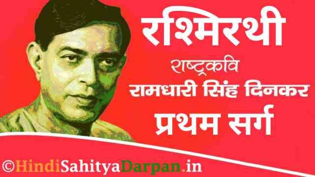 Rashmirathi Pratham Sarg, Ramdhari Singh Dinkar Rashmirathi Pratham Sarg