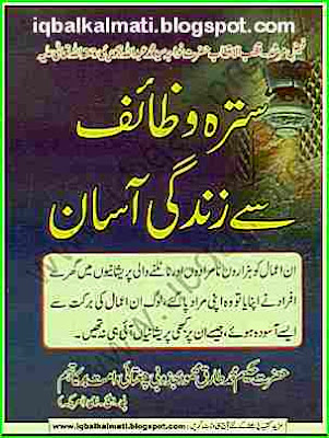 Islamic wazaif book