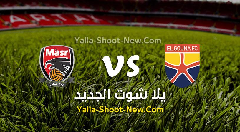 مباراة الجونة ونادي مصر