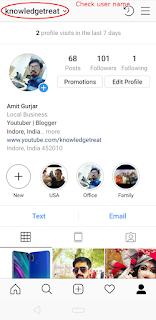 How to change Instagram User Name? इंस्टाग्राम यूजर नेम कैसे चेंज करें?