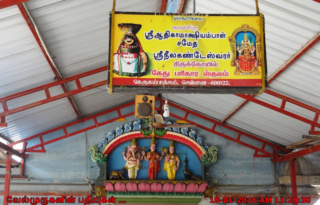Chennai Navagraha Temples For Kethu